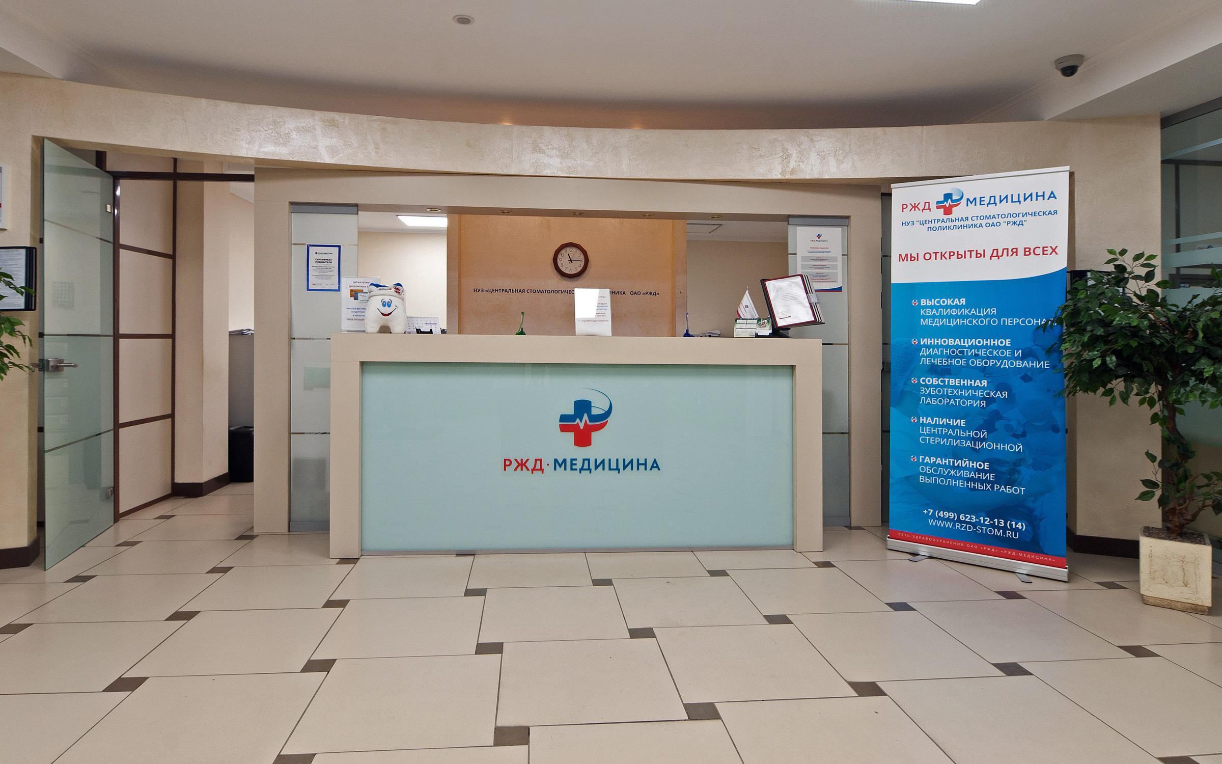 фотография Центральной стоматологической поликлиники РЖД на Бутырской улице