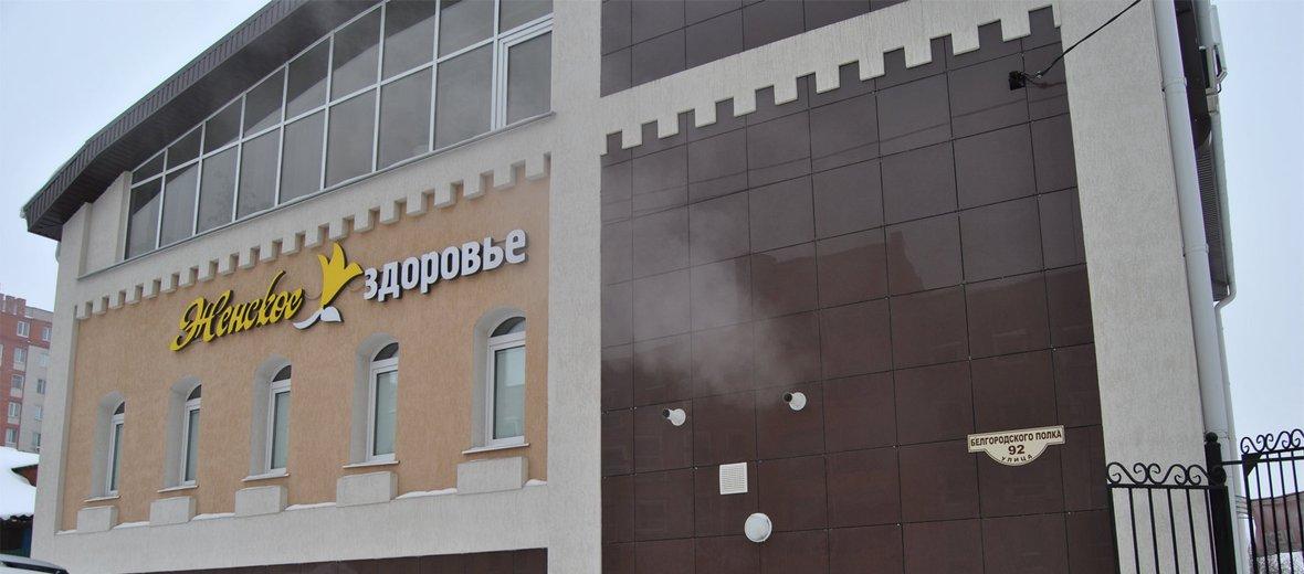 Фотогалерея - Клиника Женское здоровье на улице Белгородского Полка