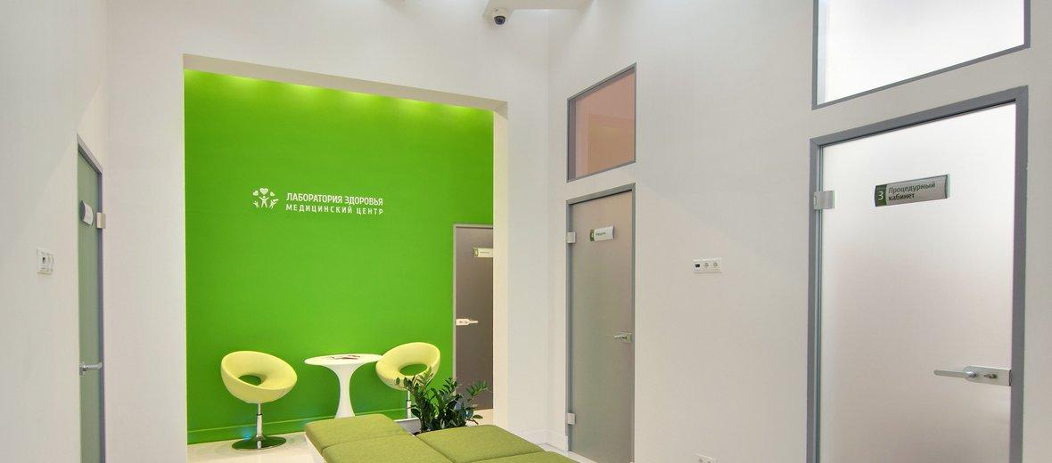 Фотогалерея - Медицинский центр Лаборатория здоровья в Мытищах