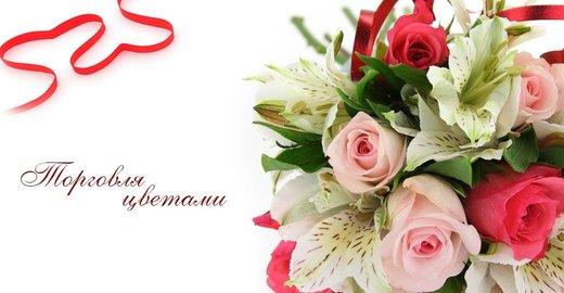 Доставка цветов и лепестков в твери купить цветы рео петербург
