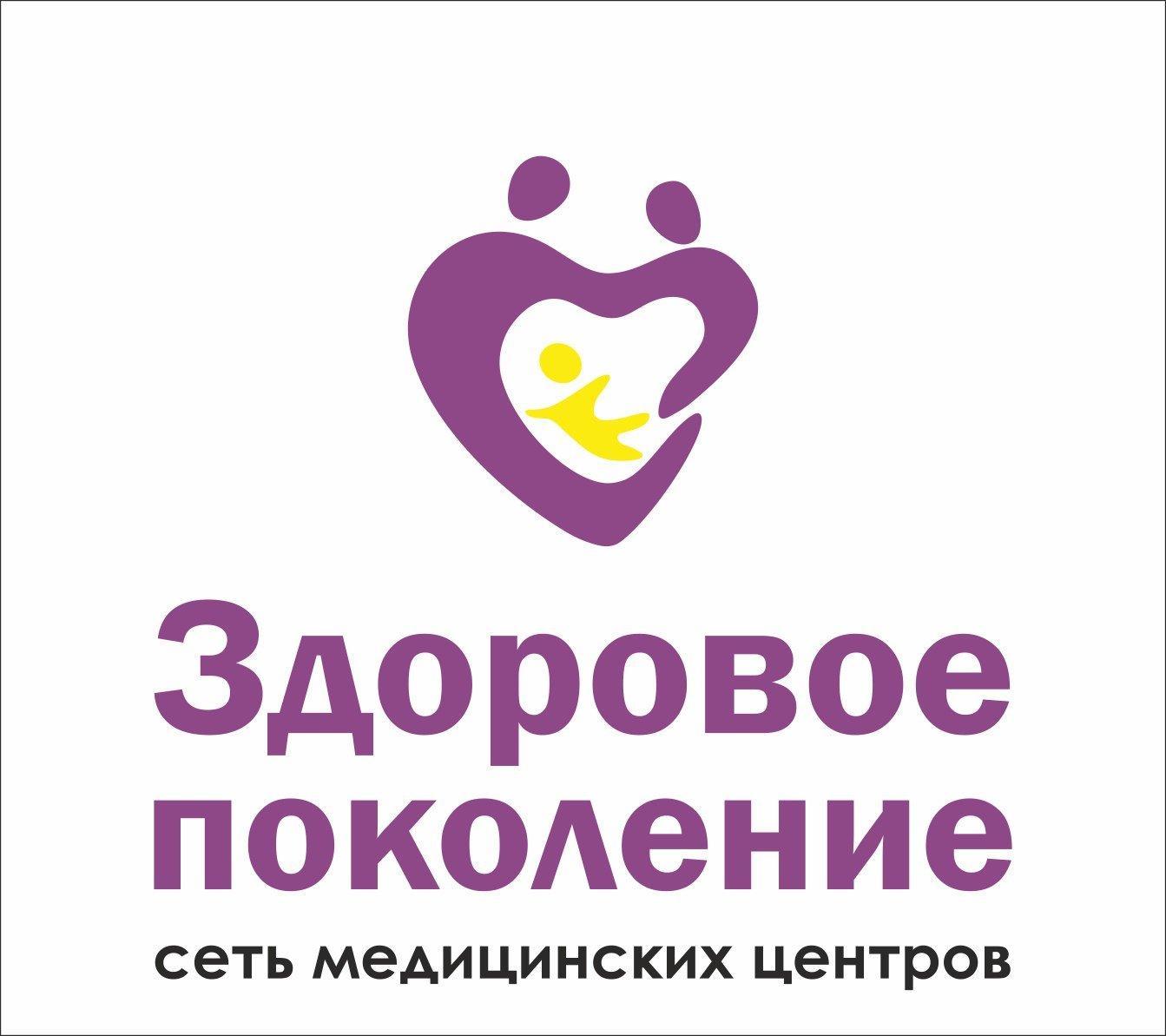 фотография Медицинского центра Здоровое поколение на улице Авиаторов