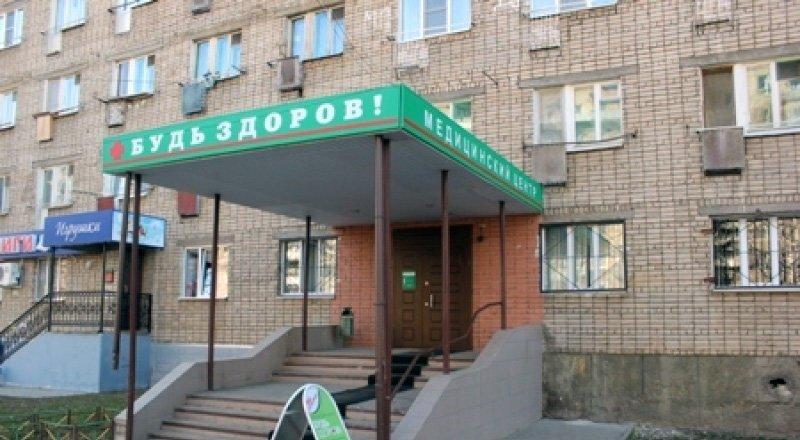 фотография Медицинского центра Будь Здоров на улице Кирова в Рыбинске