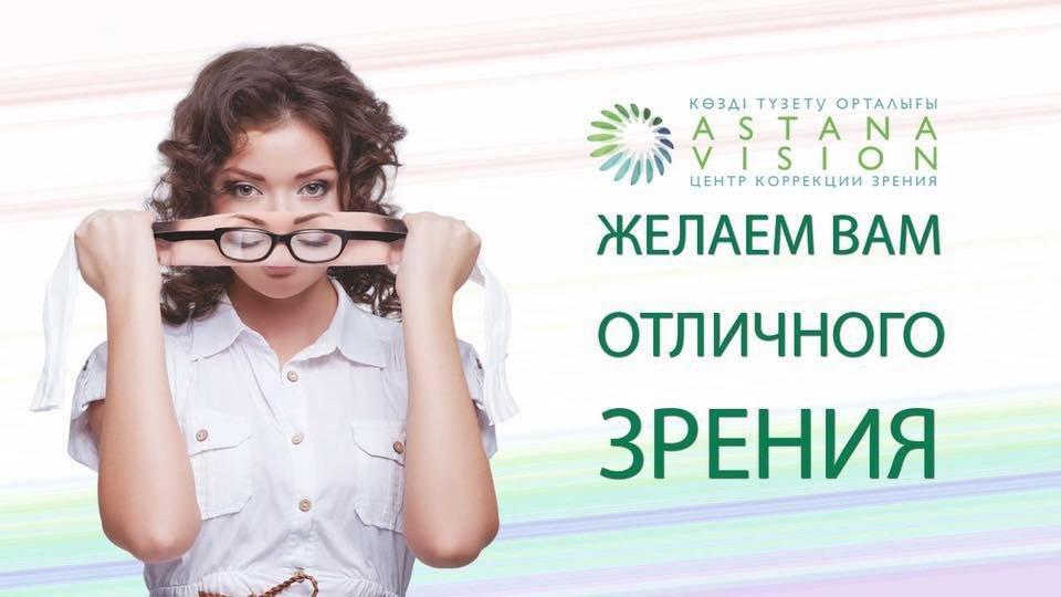 фотография Центра коррекции зрения Astana Vision