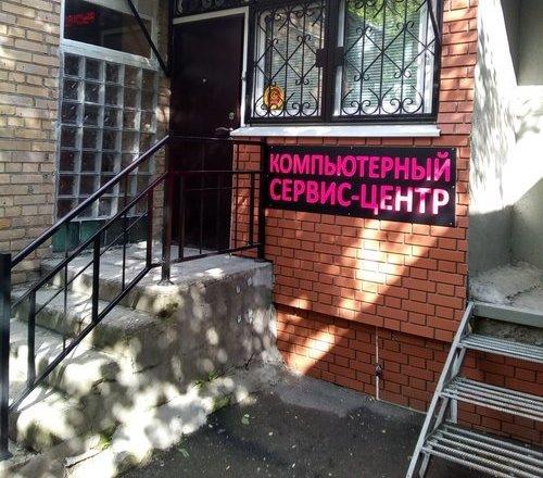 фотография Компьютерного сервиса-центра PCMAST.RU на Михалковской улице