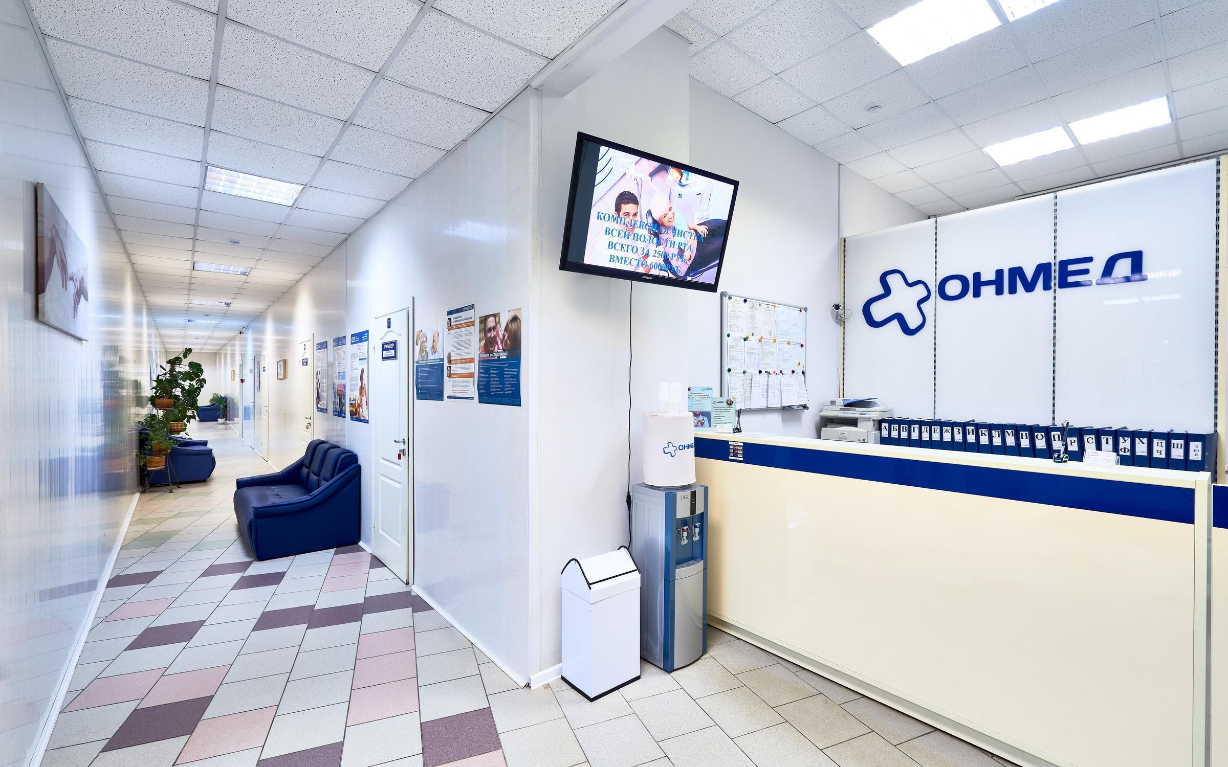 фотография Медицинского центра ОНМЕД в Измайлово