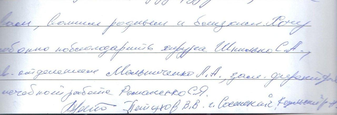 фотография Филиал в г. Орле МНТК Микрохирургия глаза им. академика С.Н. Федорова