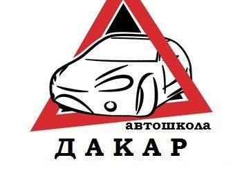 фотография Автошколы Дакар на Пушкинской улице