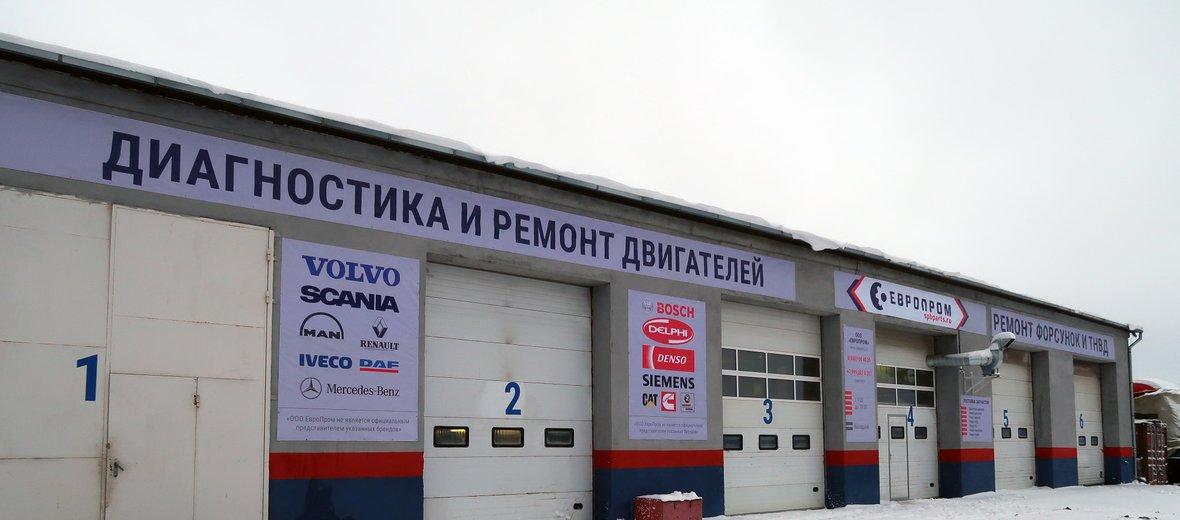 Фотогалерея - Компания по ремонту форсунок ЕвроПром в БЦ ИнтерТерминал