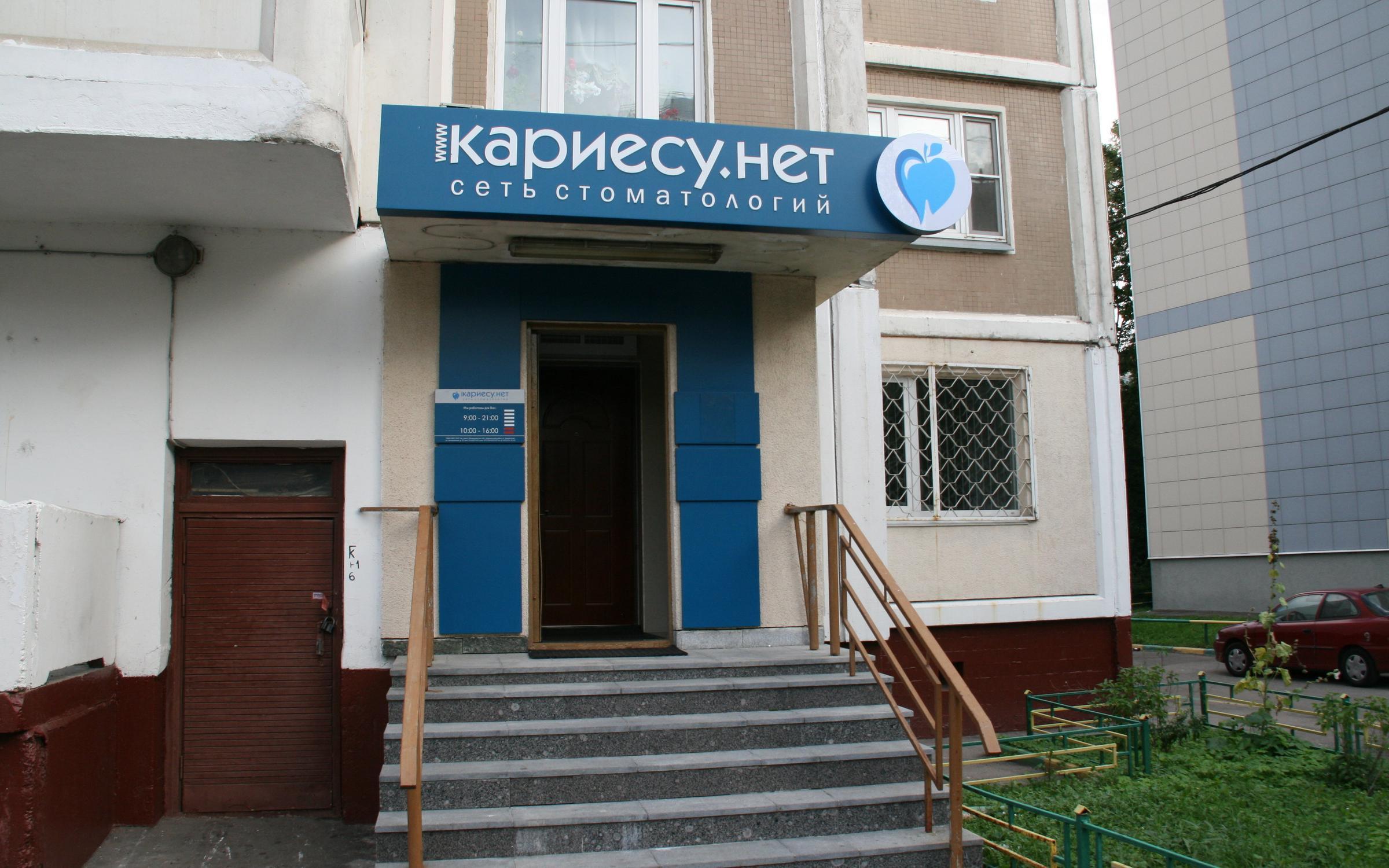 Лечение кариеса зубов в Москве, цены в стоматологии «Кариесу.нет»