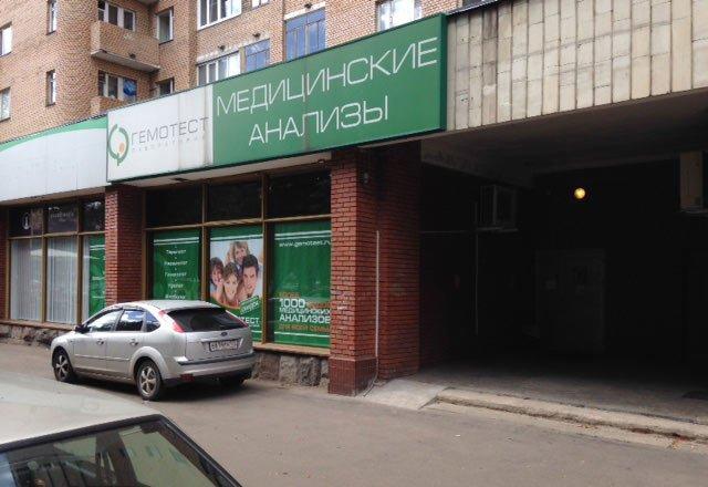 фотография Медицинской лаборатории Гемотест на метро Крестьянская застава
