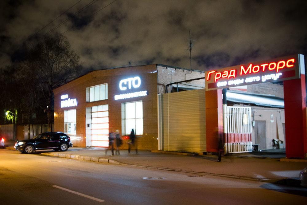фотография Автосервиса Град Моторс в Центральном районе