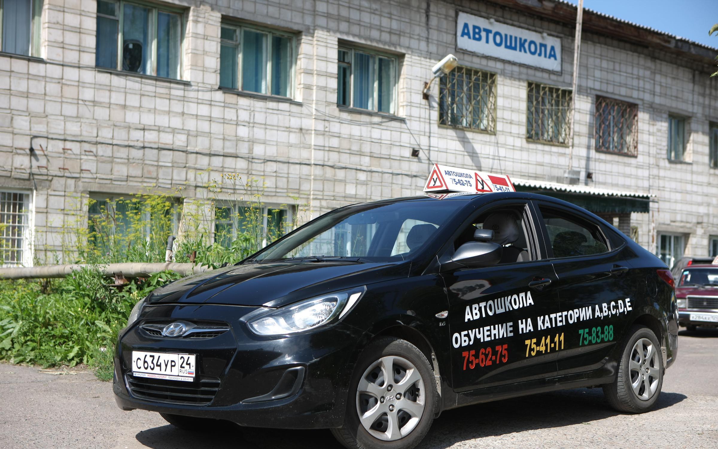 фотография Автошколы (ранее ДОСААФ) на Привокзальной улице в Железногорске