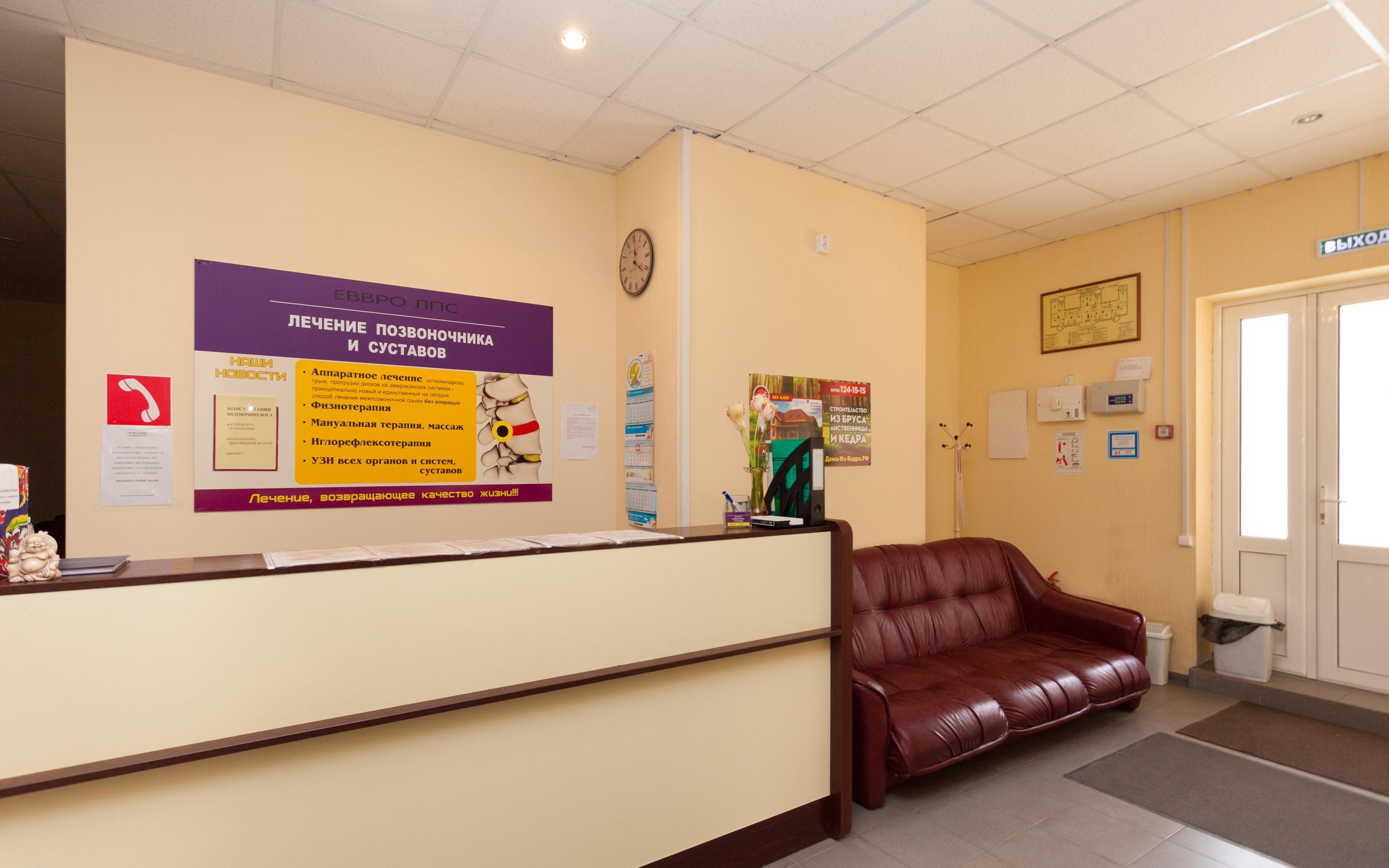 фотография Клиники ЕВВРО ЛПС в Карасунском округе