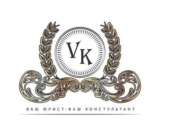 юридическая консультация горьковская