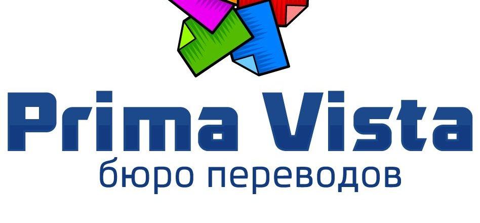 фотография Бюро переводов Прима Виста на Тверской