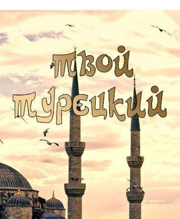 фотография Школы турецкого языка Твой Турецкий