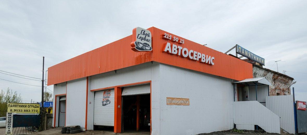 Фотогалерея - Автосервис Свой Сервис в Советском районе