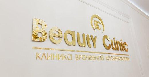 фотография Клиники врачебной косметологии Beauty Clinic
