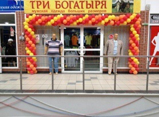 фотография Сеть магазинов мужской одежды больших размеров Три богатыря на проспекте Мира