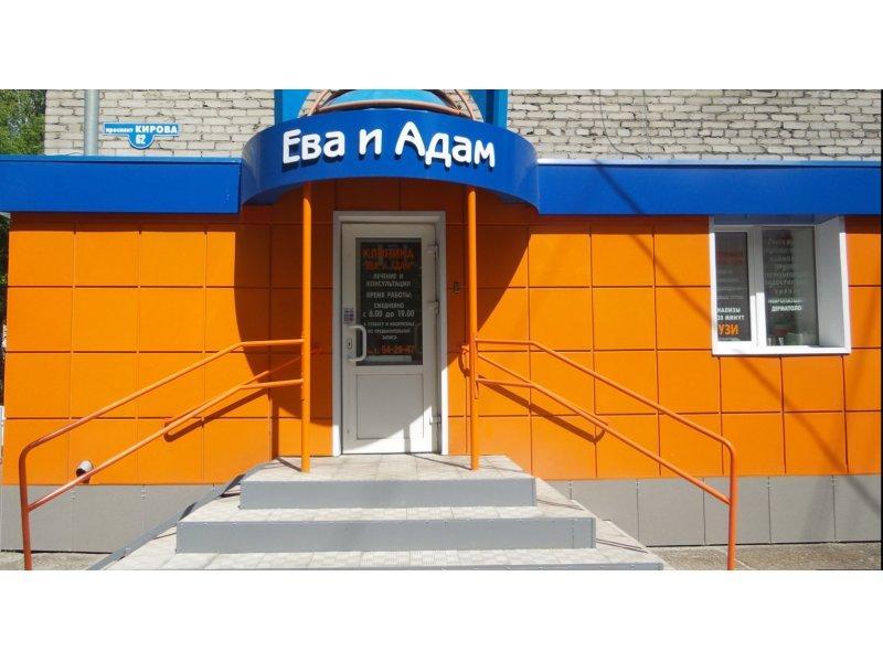 фотография Клиники Ева и Адам на проспекте Кирова