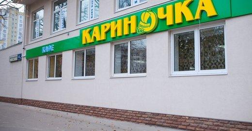 фотография Кафе Кариночка на Новочерёмушкинской улице