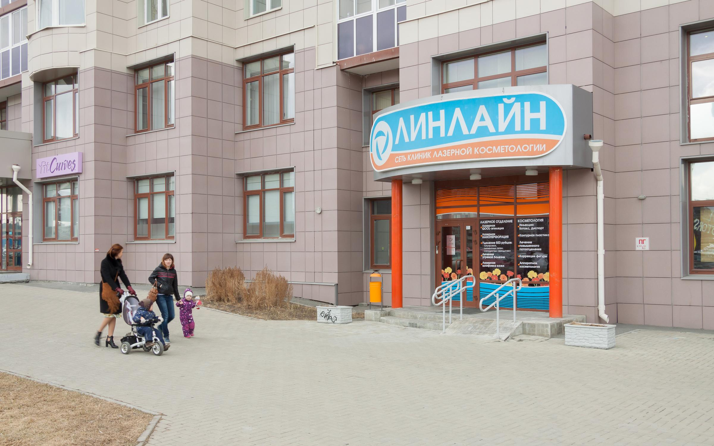 фотография Клиники лазерной косметологии ЛИНЛАЙН на улице Юлиуса Фучика