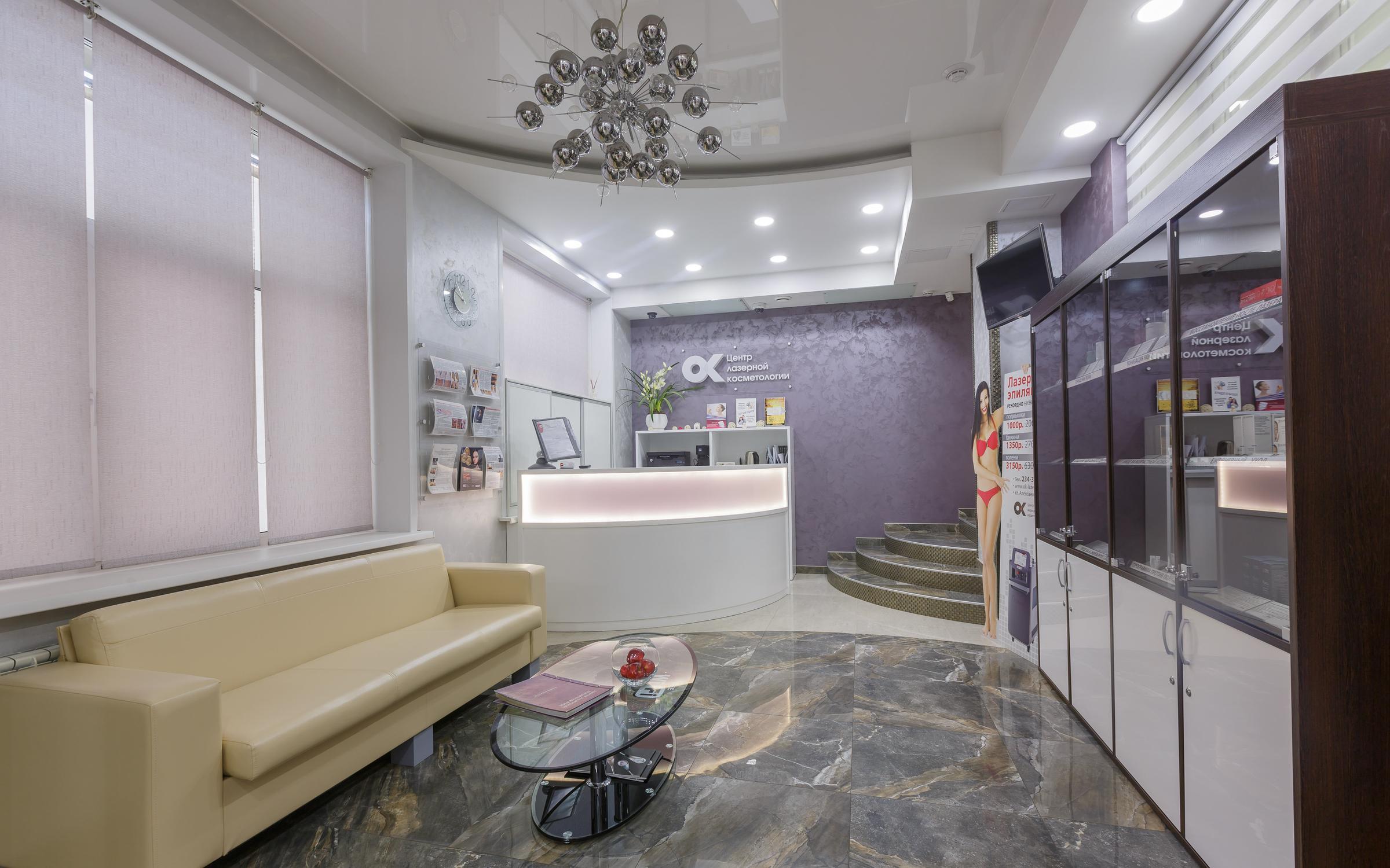фотография Центра лазерной косметологии ОК на улице Алексеева