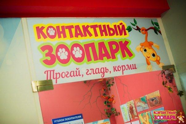 фотография Контактного зоопарка Трогай! Гладь! Корми! в Московском районе