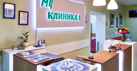 фотография Медицинского центра Клиника 1 на метро Дубровка