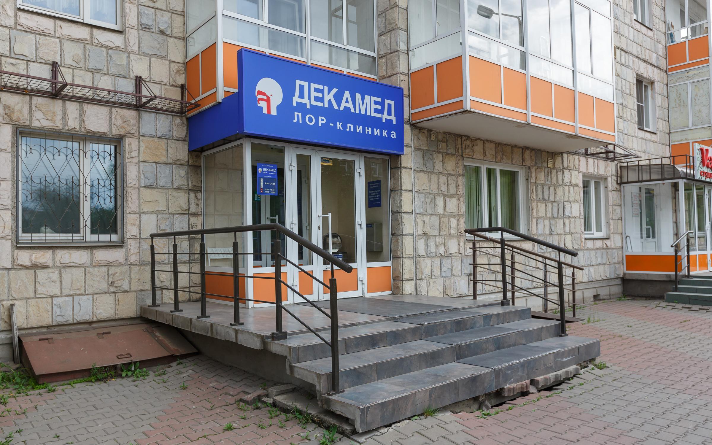 фотография ЛОР-клиники Декамед на улице Кравченко