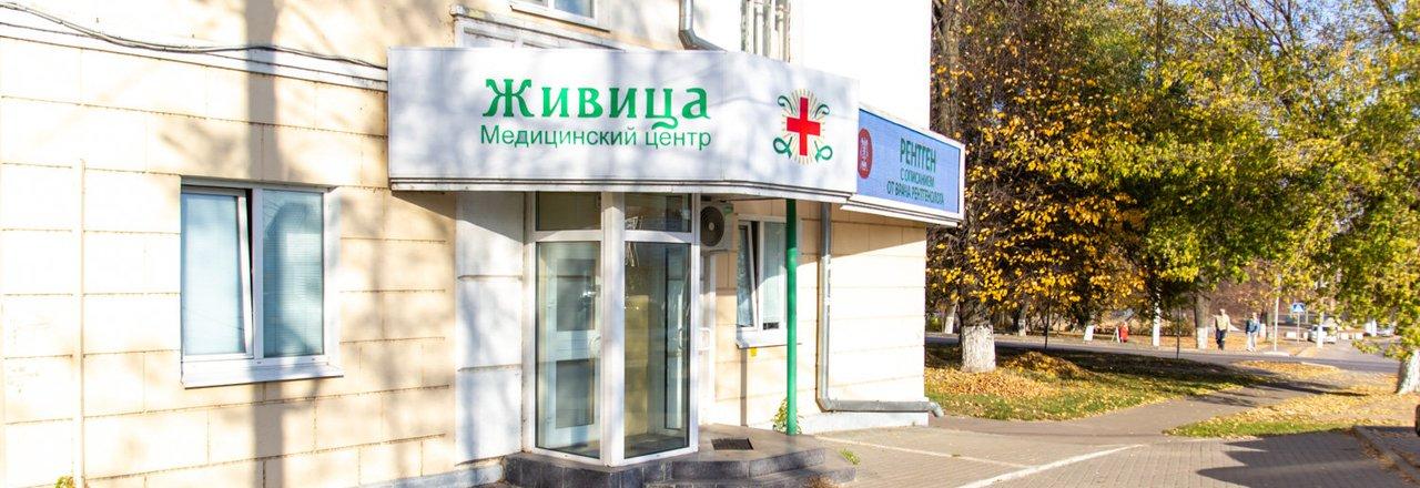 фотография Медицинского центра Живица+ на Окском съезде в Коломне