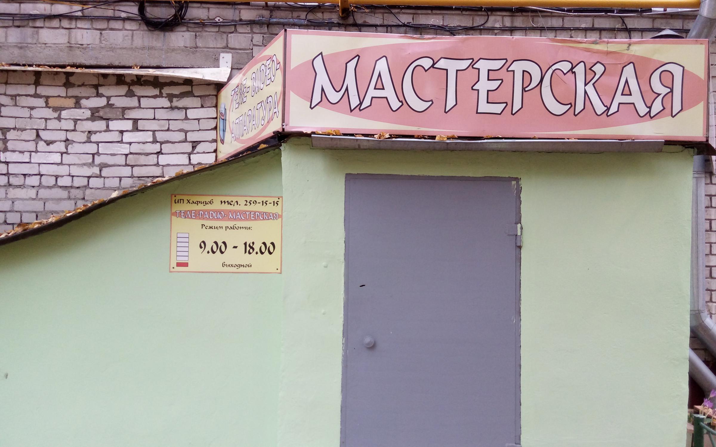 фотография Ремонтной мастерской на улице Лескова