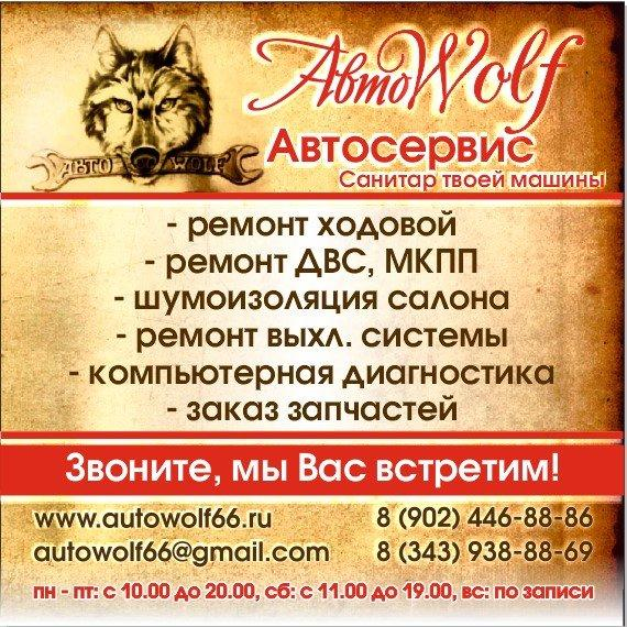 фотография Автосервиса АвтоWolf на улице Пальмиро Тольятти, 8а