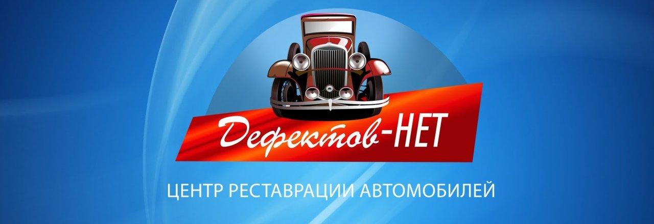 фотография Автосалона Дефектов-нет на метро Зорге