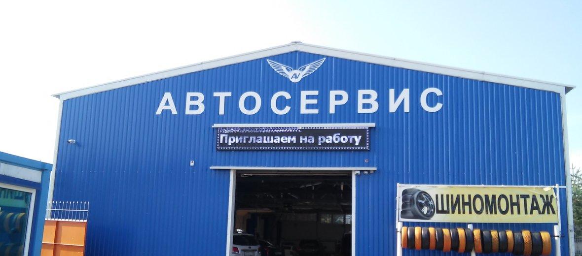 """Фотогалерея - Автосервис """"Автокомплекс Восточный"""" на проспекте Ленина"""