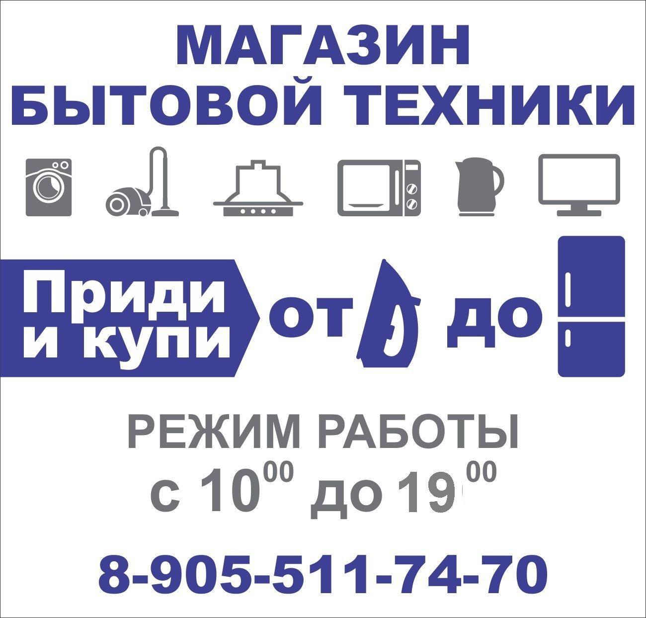 фотография Магазина бытовой техники Приди и купи на Октябрьском проспекте в Троицке