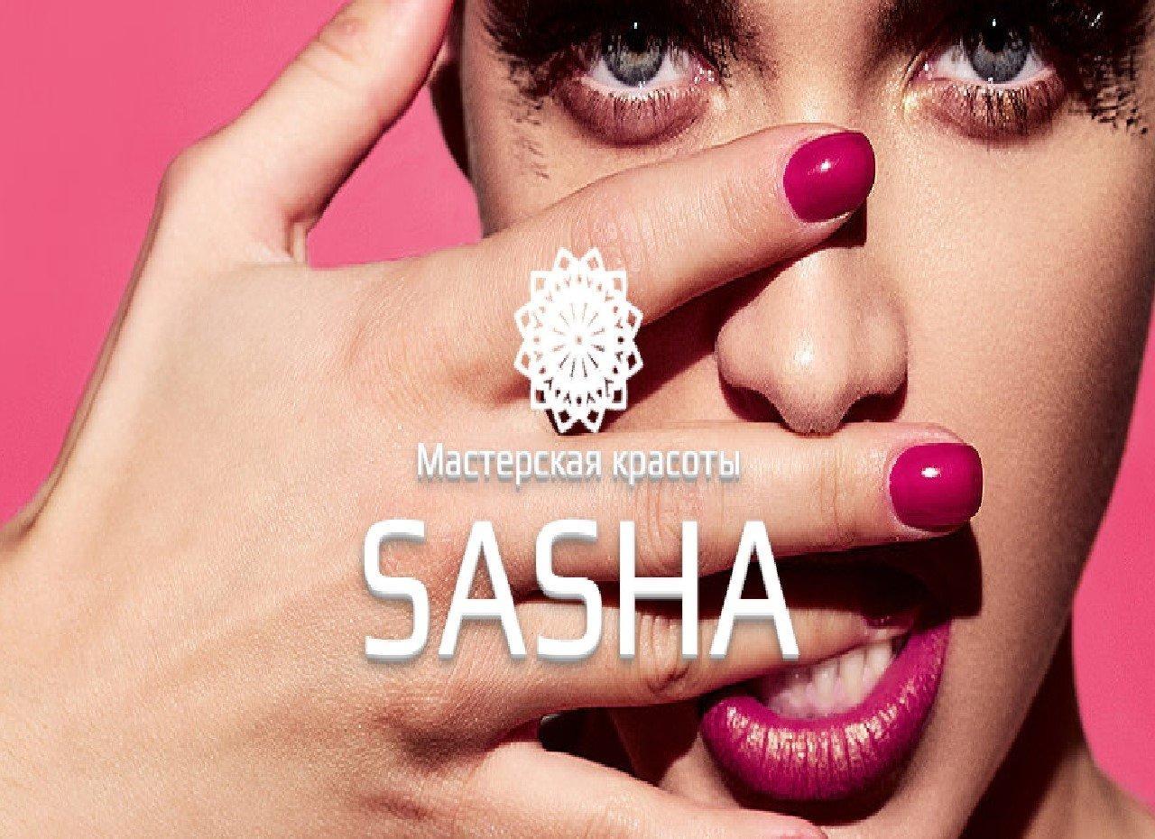 фотография Салона красоты Sasha на улице Гоголя