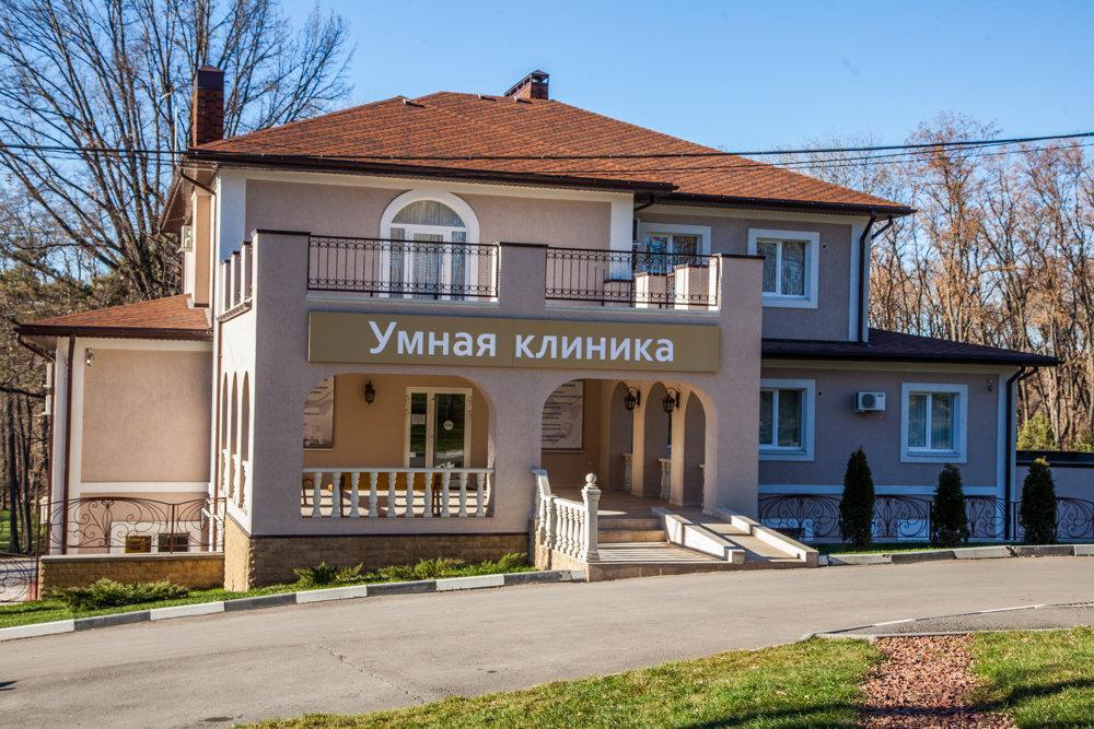фотография Медицинского центра Умная клиника на улице 2-й Пятилетки