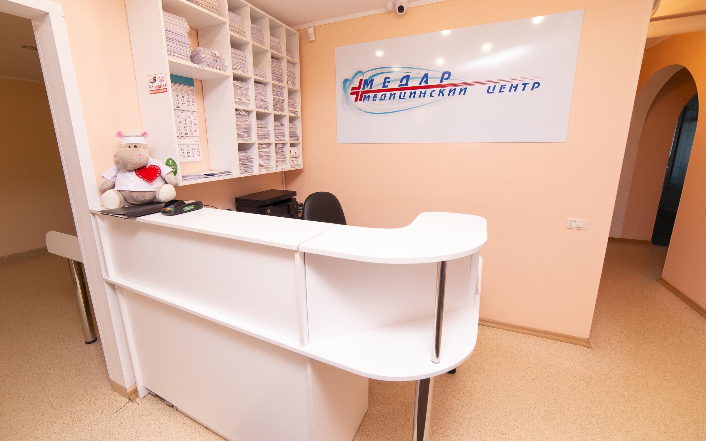 фотография Медицинского центра Медар на Широтной улице