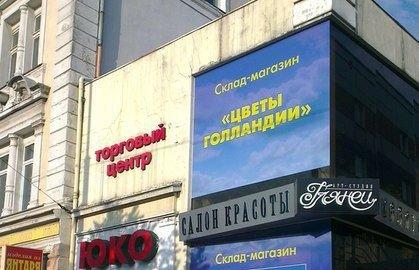 фотография ТЦ Юко на Ленинском проспекте