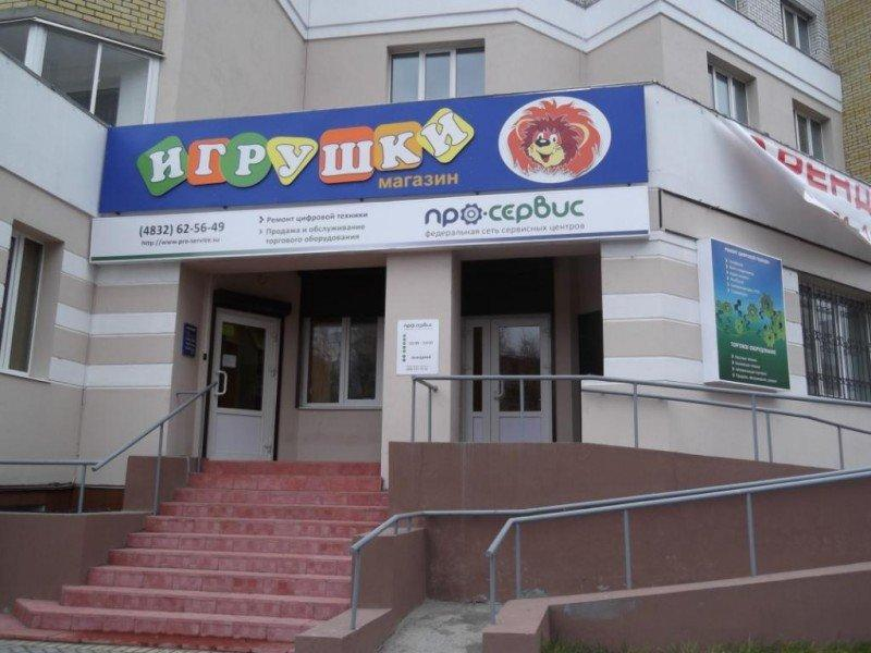 фотография Сервисного центра Про-Сервис на улице Костычева