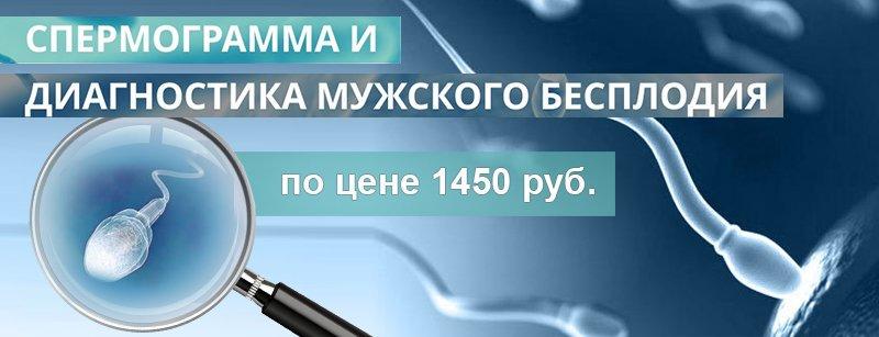 kolebaniya-pokazateley-spermogrammi