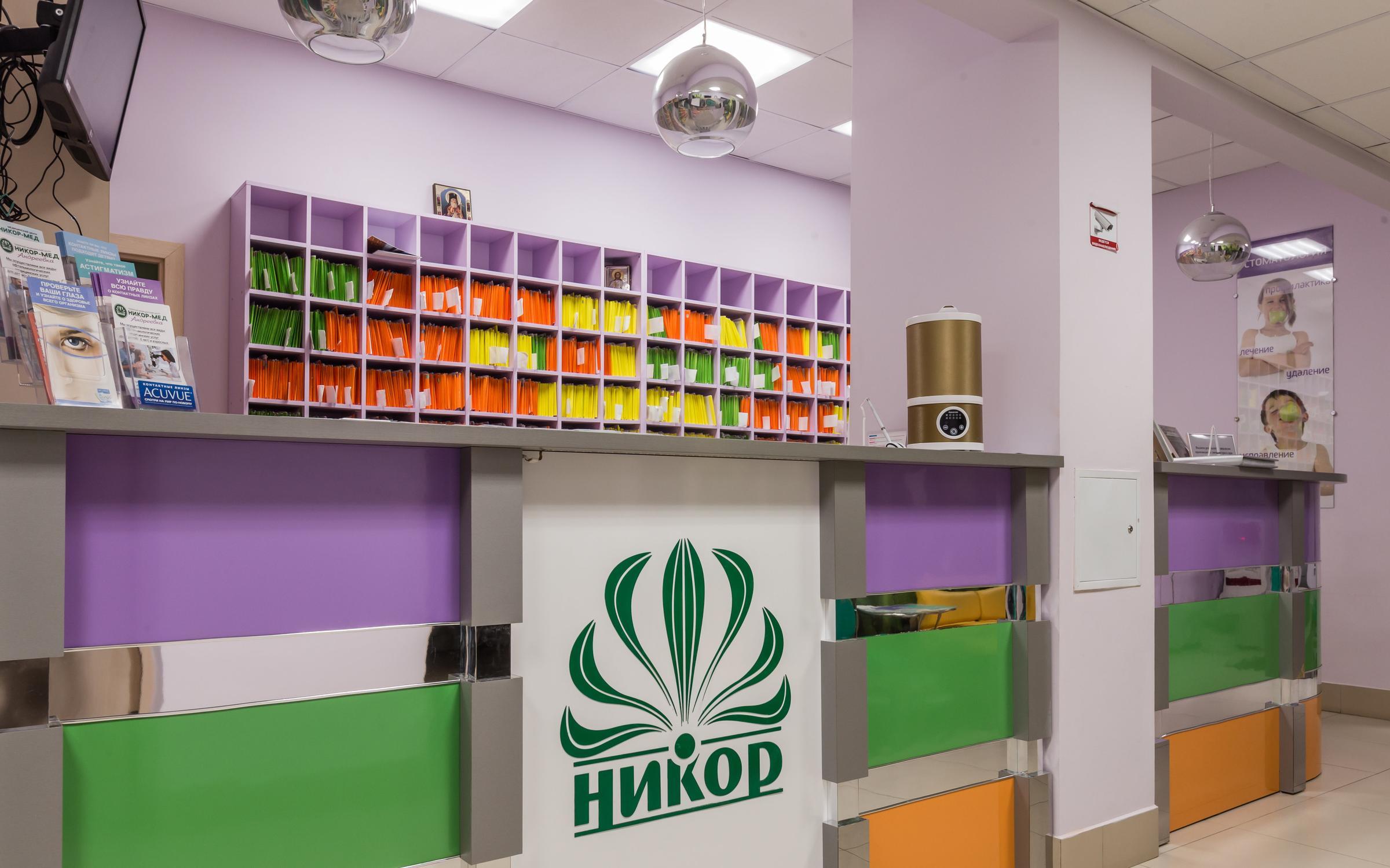 фотография Медицинского центра Никор-Мед в Андреевке