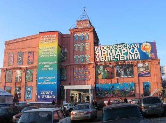 фотография Торгового комплекса Московская ярмарка увлечений на Краснобогатырской улице