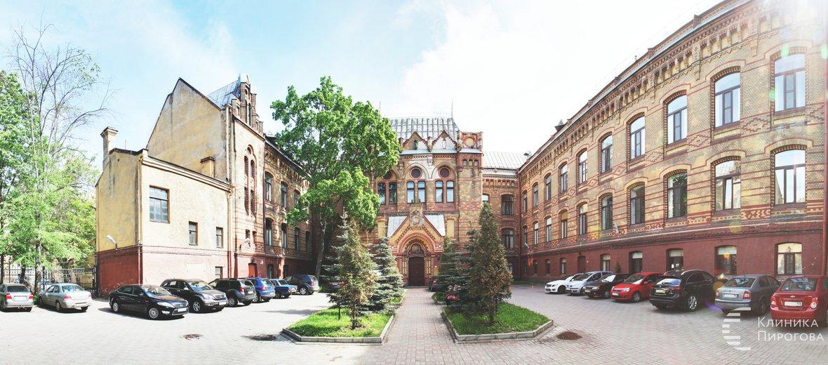 Фотогалерея - Многопрофильная клиника им. Н.И. Пирогова