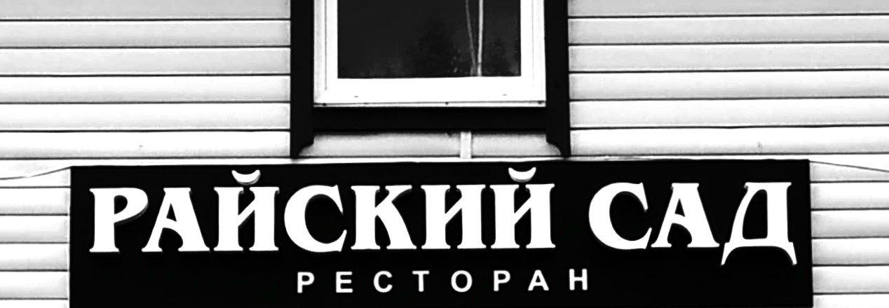 фотография Кафе Райский Сад на Центральной улице в Ленинском