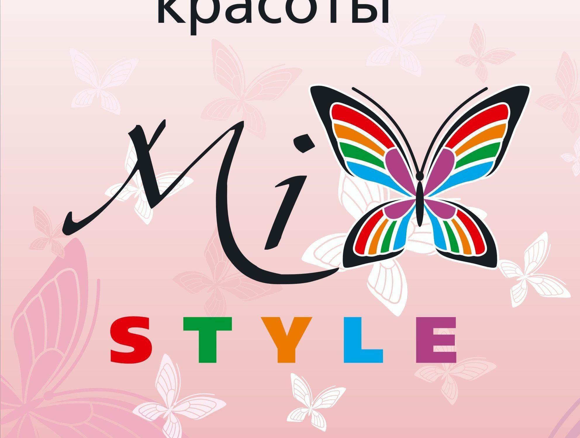 фотография Салона красоты Mix Style на Пушкинской улице, 101