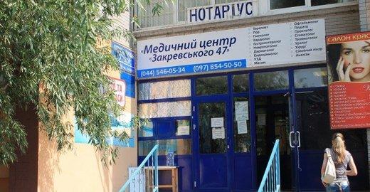 фотография Медицинского центра Закревского 47