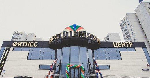 фотография Фитнес-центра Миллениум на Каширском шоссе