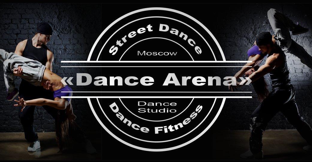 фотография Школа современного танца и фитнеса Dance Arena на метро Университет